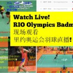 2016 Rio Olympic games badminton